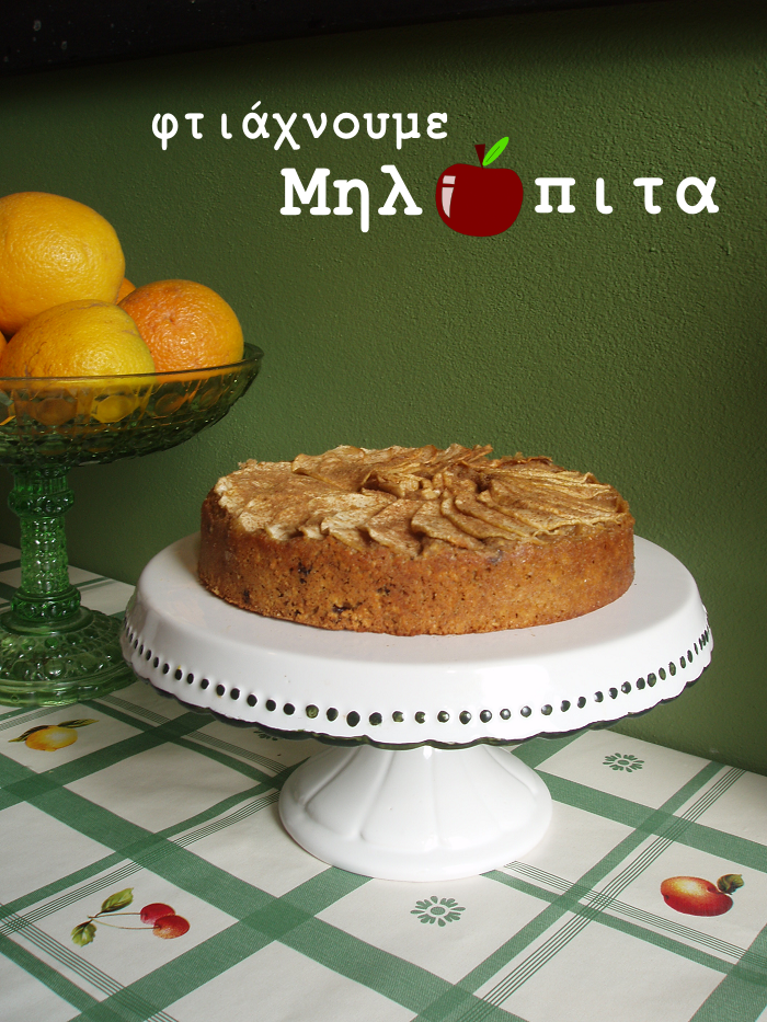 applepiewithtitle