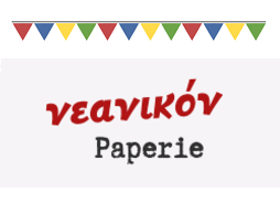 Νεανικόν Paperie